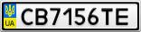 Номерной знак - CB7156TE