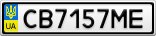 Номерной знак - CB7157ME
