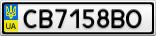 Номерной знак - CB7158BO