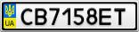 Номерной знак - CB7158ET
