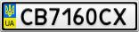 Номерной знак - CB7160CX