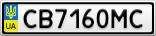 Номерной знак - CB7160MC