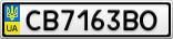 Номерной знак - CB7163BO