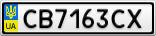 Номерной знак - CB7163CX
