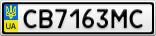 Номерной знак - CB7163MC