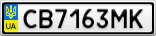 Номерной знак - CB7163MK