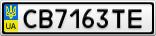 Номерной знак - CB7163TE