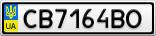 Номерной знак - CB7164BO