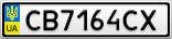 Номерной знак - CB7164CX