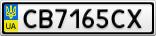 Номерной знак - CB7165CX