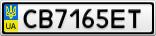 Номерной знак - CB7165ET