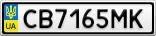 Номерной знак - CB7165MK