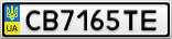 Номерной знак - CB7165TE