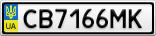 Номерной знак - CB7166MK