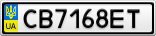 Номерной знак - CB7168ET
