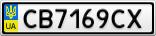 Номерной знак - CB7169CX