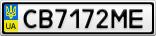 Номерной знак - CB7172ME