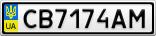 Номерной знак - CB7174AM