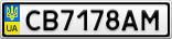 Номерной знак - CB7178AM