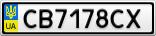 Номерной знак - CB7178CX