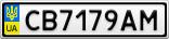 Номерной знак - CB7179AM