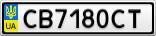 Номерной знак - CB7180CT