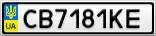 Номерной знак - CB7181KE