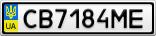 Номерной знак - CB7184ME