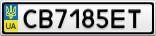 Номерной знак - CB7185ET