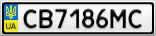 Номерной знак - CB7186MC
