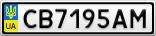 Номерной знак - CB7195AM