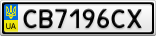 Номерной знак - CB7196CX