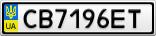 Номерной знак - CB7196ET