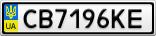 Номерной знак - CB7196KE