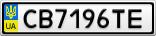 Номерной знак - CB7196TE