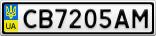 Номерной знак - CB7205AM