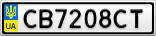 Номерной знак - CB7208CT