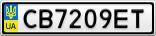 Номерной знак - CB7209ET