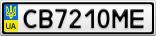 Номерной знак - CB7210ME