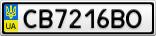 Номерной знак - CB7216BO