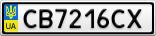 Номерной знак - CB7216CX