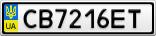 Номерной знак - CB7216ET