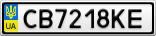 Номерной знак - CB7218KE