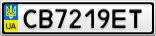 Номерной знак - CB7219ET