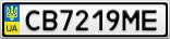Номерной знак - CB7219ME