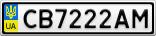 Номерной знак - CB7222AM