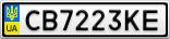 Номерной знак - CB7223KE
