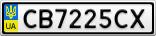 Номерной знак - CB7225CX