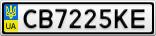 Номерной знак - CB7225KE
