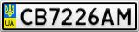 Номерной знак - CB7226AM
